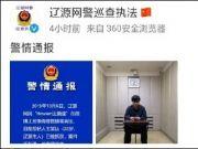 发表侮辱国旗言论,25岁东北网民被警方连夜抓获