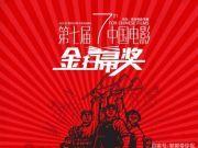 金扫帚奖提名名单大牌云集 肖战首次主演电影就入围