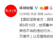 国际足联官方:因香港球迷嘘国歌 港足总被罚款