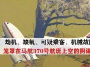 笼罩在马航370号航班上空的阴谋论 劫机、缺氧、可疑乘客、故障