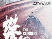 攀登者票房破4亿