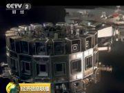 """今天开始 中国为""""人造太阳""""造心脏!"""