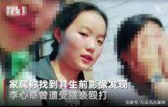 出人意料!女大学生李心草遭猥亵落水死亡事件真相曝光