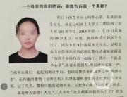 昆明警方否认发布李心草案调查结论:对14日清晨媒体的报道不知情