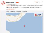 10月14日03时35分印尼马鲁古海地震