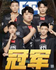 史无前例!iFTY零鸡夺PCM冠军 世界赛中国4支代表队诞生