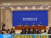 《中国的粮食安全》白皮书发表:国家粮食安全是头等大事