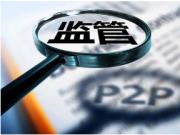 湖南取缔辖内全部24家P2P网贷机构