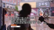 14岁少女辍学陪酒,母亲跟踪发现酒吧业乱象:政府已介入