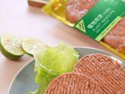 国内首款人造肉饼:118元4片!什么味道你好奇吗?