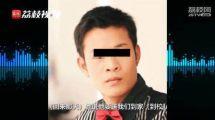 """江西高校""""与学生发生不正当关系""""教师被曝系惯犯 女子称8年前被强奸"""