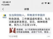 当当李国庆微博宣布离婚 妻子俞渝回怼称其事事撒谎