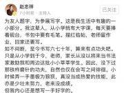 赵忠祥回应卖字画是怎么回事?自称写字又没招惹谁