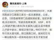 最新权威发布!上海大渡河路金沙江路口交通事故已致5死9伤