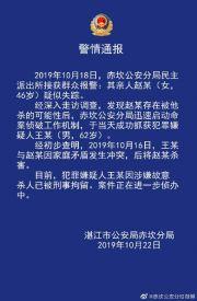 广东湛江:家庭矛盾引冲突 62岁男子杀害46岁女子