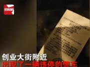 警车违停被贴罚单 网友称:公平公正,没错了!