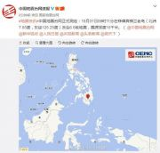 菲律宾棉兰老岛发生6.6级地震 震源深度10千米