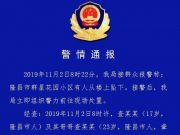 四川隆昌两兄弟先后从7楼坠亡 警方发布通报