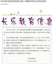福建福州一幼儿园保育员针扎多名儿童被刑拘