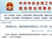"""""""26条措施""""震动台湾 台网友""""最看重""""的是这条"""