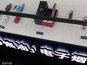 阿里巴巴关闭所有电子烟店铺、下架产品、禁止广告投放