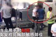 男子猥亵女安检员:她摸我我要摸回去