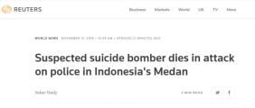 印尼棉兰炸弹袭击致1死6伤 炸弹袭击者本人身亡