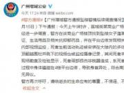 广州荔城街女子坠楼调查:未与人接触,跌落时磕碰平台致身首异处