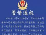 丹东学生打架事件致一女生死亡,涉案人员已被控制,警方通报了
