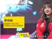 厉害了姑娘!中国女学霸夺电竞世界冠军:会有越来越多女性电竞世界冠军的