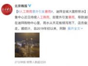 人工降雨引发暴雨,迪拜全城大面积积水,网友:算天灾还是人祸?