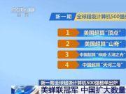 最新全球超级计算机榜单出炉 中国超算数量第一