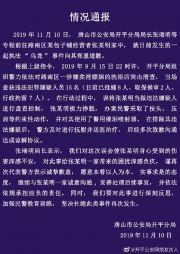 唐山六旬老人被误认嫖娼遭殴打 警方道歉