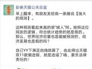 """天猫公关总监回应""""双11数据造假"""":造谣要负法律责任"""