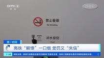 旅客高铁上吸烟引发报警 被抓现行称不识禁烟标志