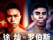徐灿终结对手18连胜 中国拳手首次在美国卫冕金腰带