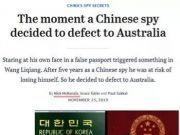 """这才是""""中国特工叛逃澳大利亚""""的完整剧情"""