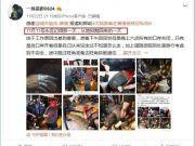 内地男子微博讲述在港地狱经历 港警:愿意来探望