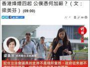""""""" 17 万公务员,为何只有 3 万港警止暴制乱?"""""""