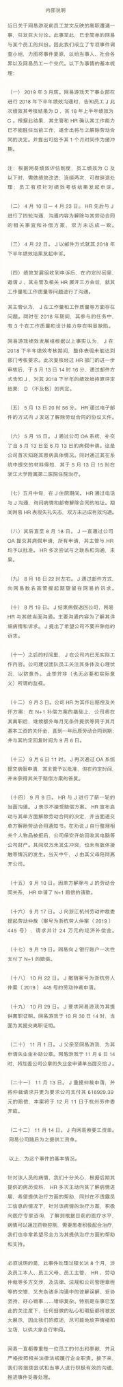 网易内部说明暴力裁员:沟通夹杂好心错事被索赔61万