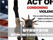 人民日报钟声:煽动暴乱的恶行必将被国际社会唾弃