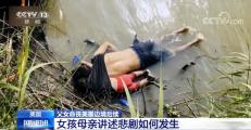 父女命丧美墨边境 女孩母亲:我亲眼看到他们在挣扎
