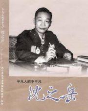 揭秘潜伏在毛泽东身边的国民党特工,晚年回大陆治病