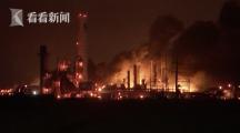 突发实拍!化工厂数次爆炸 6万人撤离