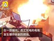 监控画面太吓人!温州一商铺内充电电瓶瞬间爆燃