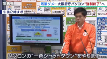 日本大阪强制公务员下班:下午6点半电脑将强制关机