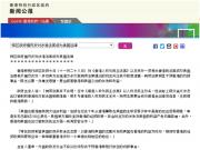 """特朗普签署""""香港人权与民主法案"""" 港府:强烈反对"""