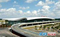 五粮液机场通航定于12月5日 距离宜宾市中心11公里
