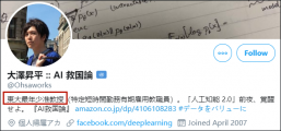 """东京大学""""准教授""""公开歧视中国人,校方道歉未提处分"""
