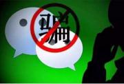 最高法:微信成网络诈骗使用最频繁犯罪工具